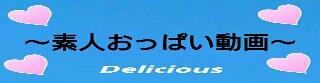 〜素人おっぱい動画〜
